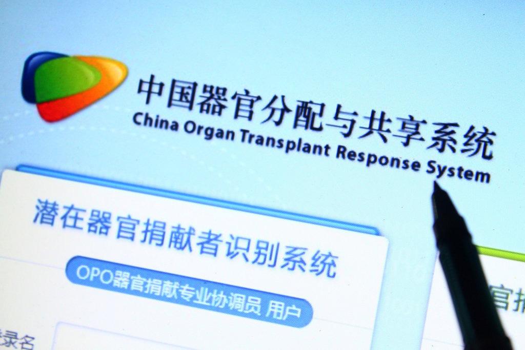 Image du site internet China Organ Transplant System