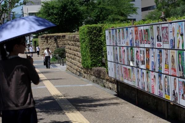 Photographie d'affichages municipaux au Japon.