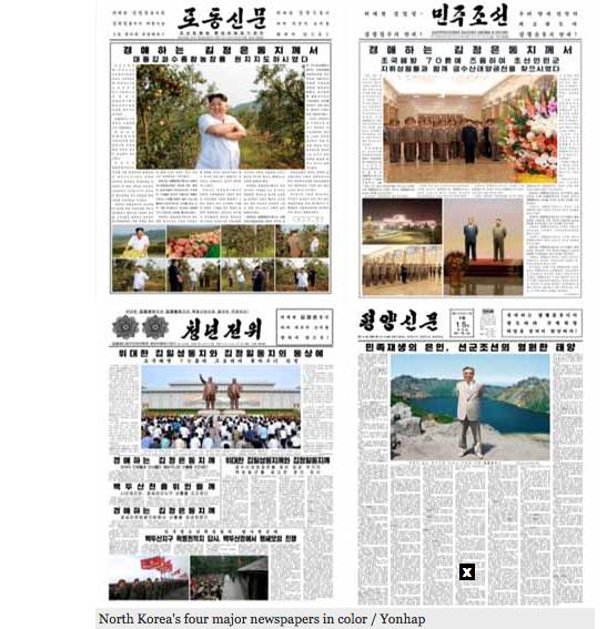 Copie d'écran du Korea Times présentant les unes des quatre journaux nord-coréens publiés en couleur