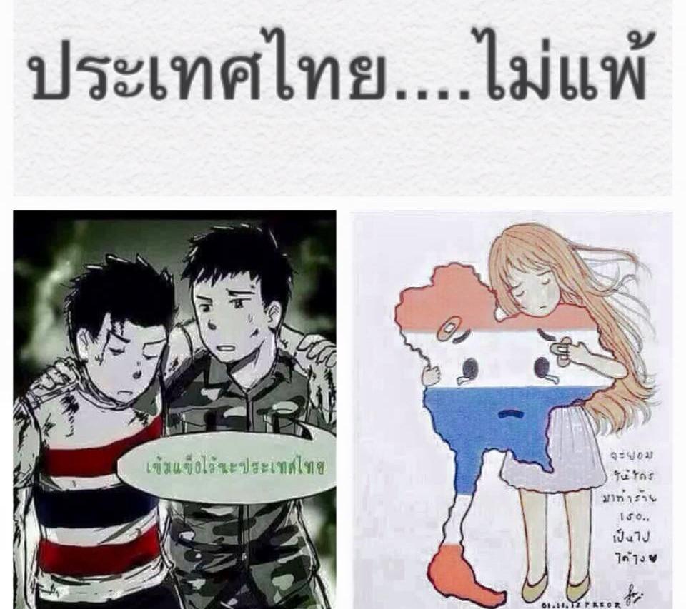 """Illustrations extraites de comptes Facebook d'utilisateurs thaïlandais. Au-dessus est inscrit : Thaïlande, ne baisse pas les bras."""" A gauche, dans la bulle : """"Thaïlande, sois forte."""" A droite : """"Tu vas laisser quelqu'un te faire du mal, comment est ce possible ?"""