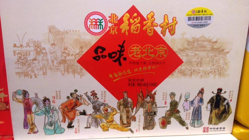 Boîtes à gâteaux de lune avec l'imagerie et les personnages du grand roman chinois classique, le Voyage vers l'Ouest. (Crédit : Philippe de Gonzague)