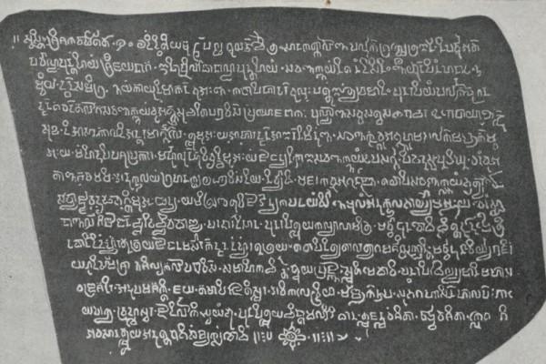 L'inscription de Talang Tuwo (VIIe siècle) témoigne d'une forme écrite archaïque de la langue malaise et donc, de l'indonésien. (Crédit : Louis Constant Westenenk / Wikimedia Commons)