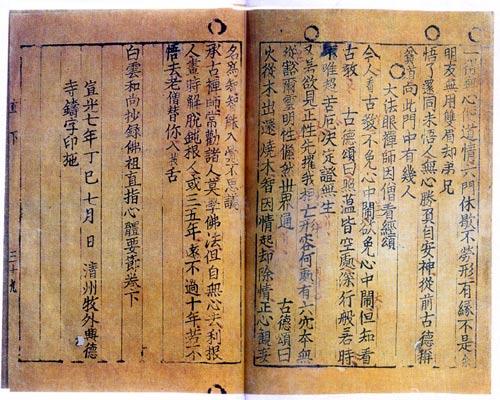 """Le Jikji, ou """"Anthologie des enseignements zen des grands prêtres bouddhistes"""", fut publié en 1377 en Corée durant la dynastie Koryo. C'est le premier livre au monde imprimé à l'aide de caractères mobiles en métal. (Crédit : Wikimedia Commons)"""