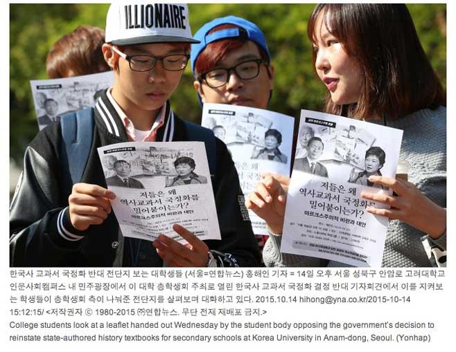Les manuels d'histoire en débat en Corée du sud. Copie écran du Korea Herald, le 15 octobre 2015.