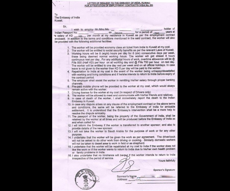 Modèle de contrat réalisé par l'ambassade indienne au Koweït pour protéger les conditions de travail de ses ressortissants dans l'émirat.