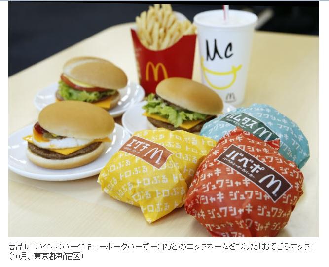 McDonald's à la peine au Japon