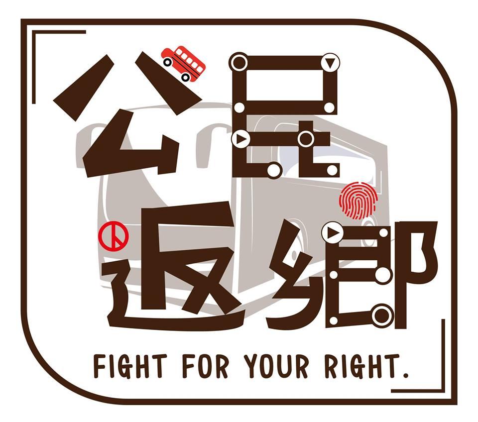 """""""Luttez pour vos droits !"""". Campagne pour inciter les jeunes à aller voter à Taïwan pour les élections présidentielles et législatives du 16 janvier 2015."""