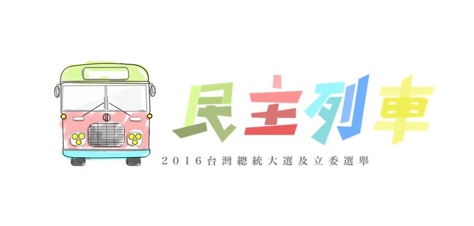 Des bus mis à disposition des jeunes électeurs pour se rendre aux urnes pour les présidentielles et législatives du samedi 16 janvier 2016 à Taïwan.