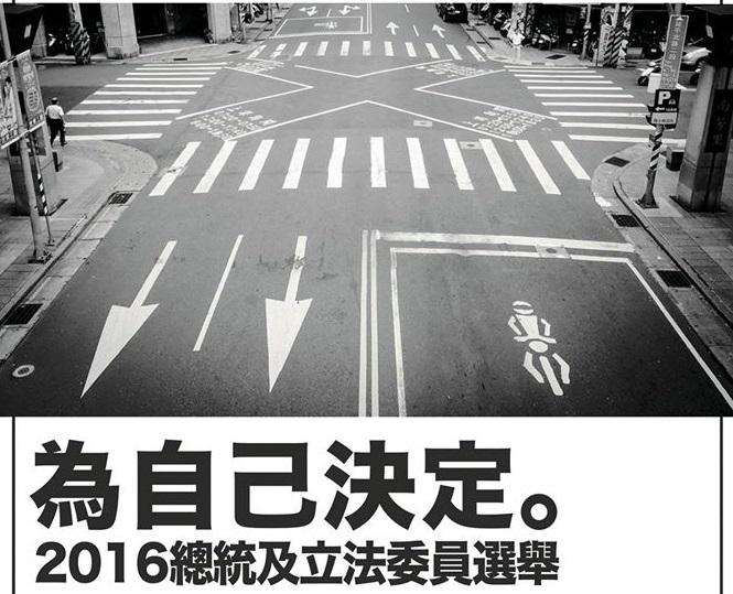 les jeunes électeurs à se rendre aux urnes le 16 janvier 2016 à Taïwan.