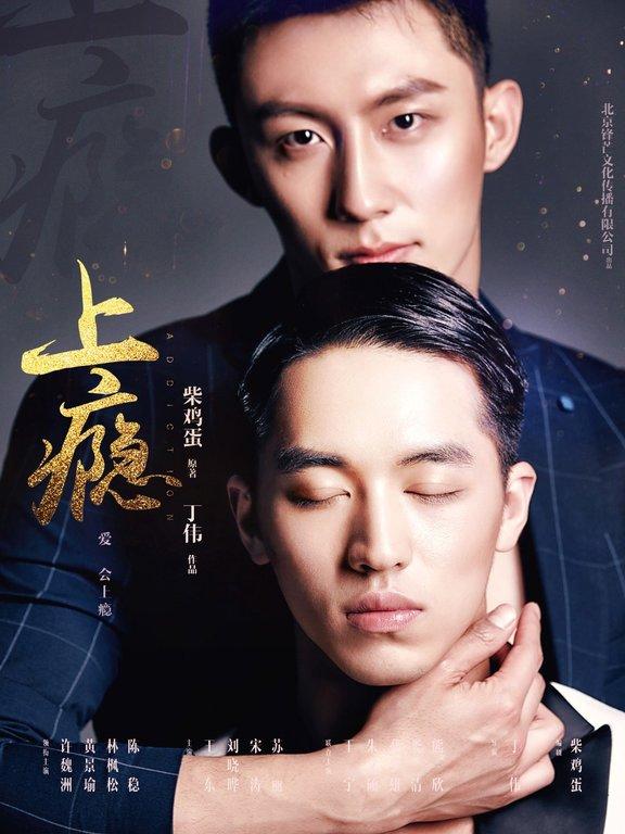 """Série télévisée chinoise """"Addicted"""""""