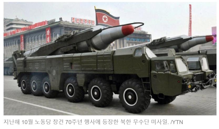 """Après celui du 15 avril, Pyongyang essuie un nouvel échec de tir balistique. Copie d'écran du """"Chosun Ilbo"""", le 28 avril 2016."""