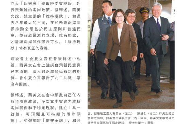 """Tsai Ing-wen précise le cadre dans lequel elle souhaite inscrire les relations sino-taïwanaises sous sa présidence. Copie d'écran de """"United Daily News"""", le 28 avril 2016."""