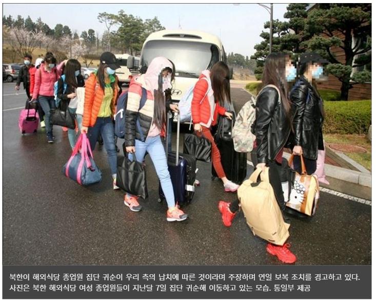 """En réponse à la défection collective d'employées d'un restaurant nord-coréen de Ningbo (Chine) vers Séoul, la Corée du Sud s'attend à de nouvelles vagues d'enlèvements de ses citoyens par Pyongyang, comme dans les années 1970-1980. Copie d'écran du """"Hanguk Ilbo"""", le 2 mai 2016."""