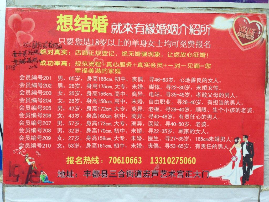 Panneau d'agence matrimoniale dans un parc de Chongqing, en avril 2016.