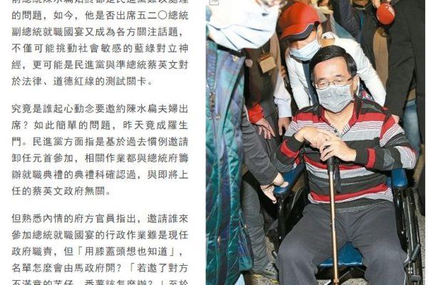 """La controverse autour de Chen Shui-bian est un sujet que le Parti de Tsai Ing-wen préfère éviter. Néanmoins, l'ancien président est invité au banquet d'Etat pour l'investiture de la présidente et du vice-président le 20 mai. Copie d'écran du """"United Daily News"""", le 17 mai 2016."""
