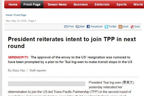 """Taipei est suceptible de relacher les restrictions sur le porc américain pour acceder au TPP. Copie d'écran du """"Taipei Times"""", le 23 mai 2016."""