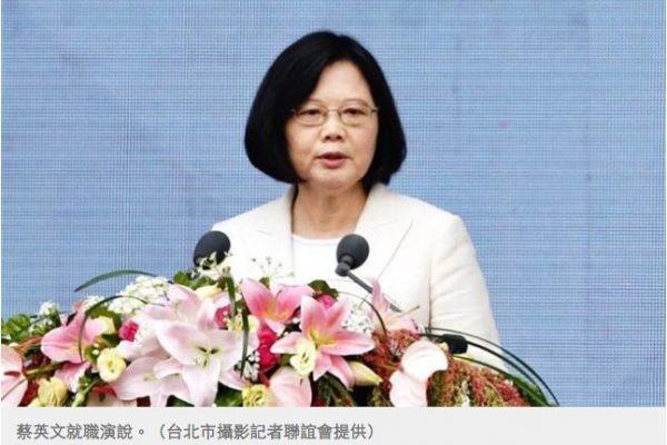 """La nouvelle présidente Tsai Ing-Wen élue en janvier, a prononcé son discours d'investiture. Copie d'écran du """"China Times"""", le 20 mai 2016"""