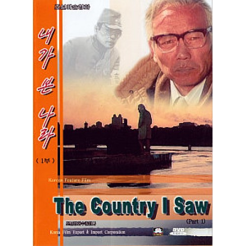"Affiche du film nord-coréen ""The Country I saw"", de Ko Hak-rim en 1987."