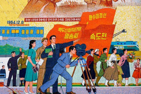 Mosaïque à l'entrée des Studio de cinéma Chollima à Pyongyang.