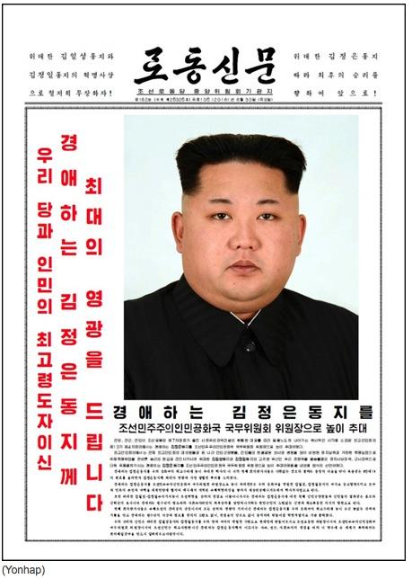 Le leader coréen est désormais le président de la Commission des affaires de l'Etat. Copie d'écran du Korea Herald, le 30 juin 2016.