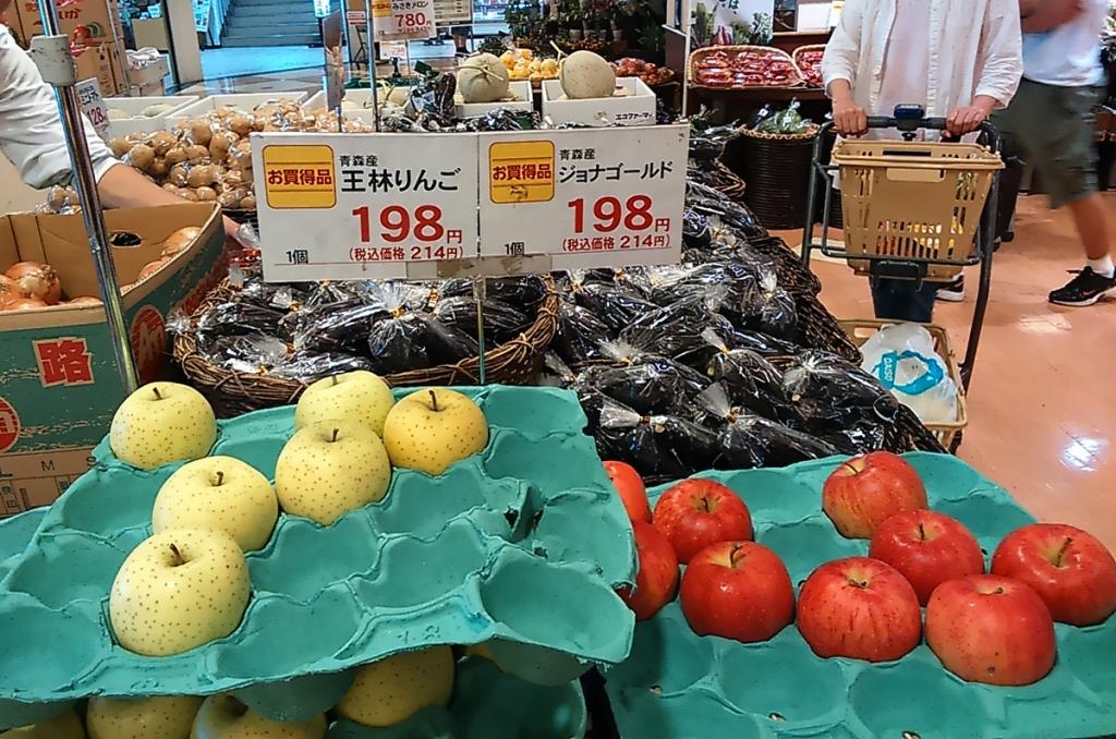 Pommes vendues dans un supermarché, 1,60 euro l'unité (2014).
