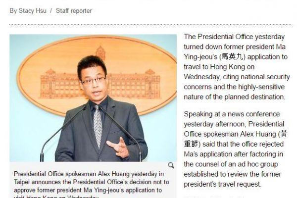 Alex Huang, un porte-parole du Bureau présidentiel a annoncé hier dimanche 13 juin, que Ma Ying-jeou ne se rendra pas à Hong Kong mercredi. Copie d'écran du Taipei Times, le 13 juin 2016.