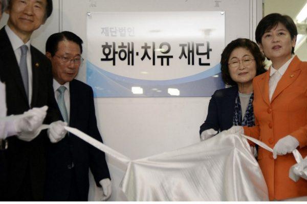 """La Corée du Sud a inauguré la fondation de soutien aux """"femmes de réconfort"""", financée à hauteur de 1 milliard de yens par le Japon. Copie d'écran du Mainichi Shimbun, le 28 juillet 2016."""