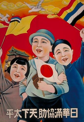 """""""Avec la coopération du Japon, du Mandchoukouo et de la Chine, le monde pourra vivre en paix."""" Affiche de propagande, 1935."""
