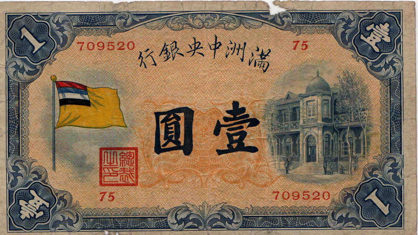 Billet de 1 yuan émis par la Banque du Mandchoukouo
