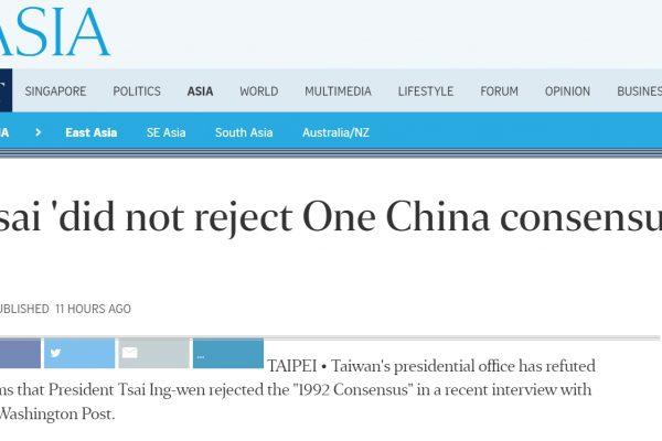 """La nouvelle présidente taïwanaise a été vertement critiquée par l'agence de presse continentale Xinhua, pour avoir prétendument rejeté le """"consensus de 1992"""". Copie d'écran du Straits Times, le 25 juillet 2016."""
