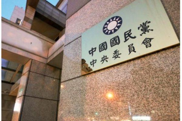 """Le Kuomintang (KMT) se sent directement visé par la loi nouvellement adopté sur les """"biens mal acquis"""" des partis politiques taïwanais. Copie d'écran de Focus Taiwan, le 26 juillet 2016."""
