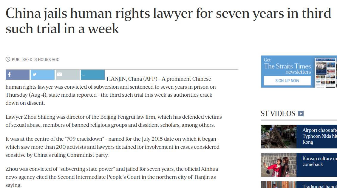 Dans sa lancée de répression des dissidents du régime, le gouvernement chinois condamne l'avocat spécialiste des droits de l'homme Zhou Shifeng à 7 ans d'emprisonnement. Copie d'écran du Straits Times, le 4 août 2016.