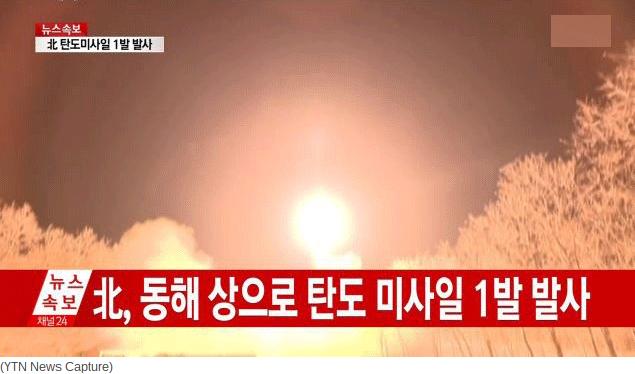 Les deux missiles Rodong lancés par Pyongyang ont pour la première fois atteint les eaux territoriales japonaises. Copie d'écran du Korea Herald, le 3 août 2016.
