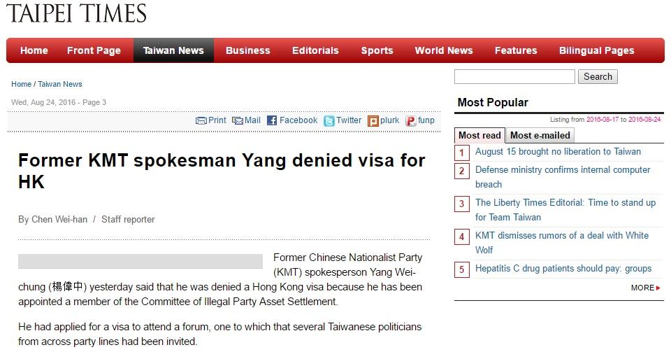Copie d'écran du Taipei Times, le 24 août 2016.