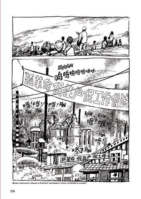 Extrait de Ma génération – Tome 1, scénario et dessin Li Kunwu. 176 pages. (Crédit : DR.)