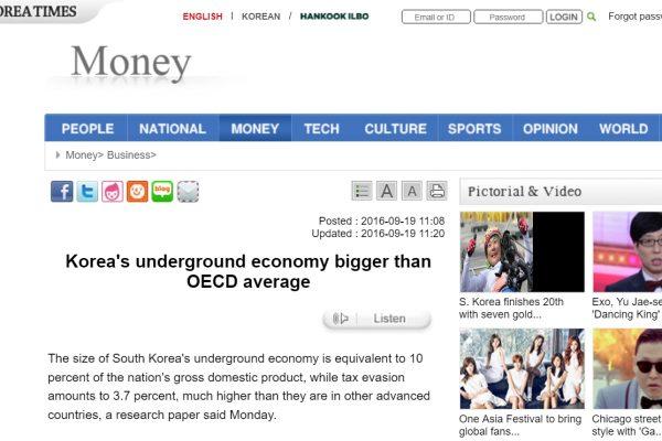 Le montant de l'économie souterraine sud-coréenne est alarmant, d'après une étude publiée ce lundi. Copie d'écran du Korea Times, le 19 septembre 2016.