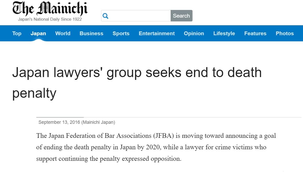 Les avocats japonais arriveront-ils à convaincre le gouvernement d'abolir la peine de mort ? Copie d'écran du Mainichi, le 13 septembre 2016.