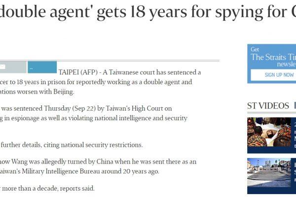 La Haute Cour de Taïwan punit deux agents doubles au service du continent. Copie d'écran du Straits Times, le 23 septembre 2016.