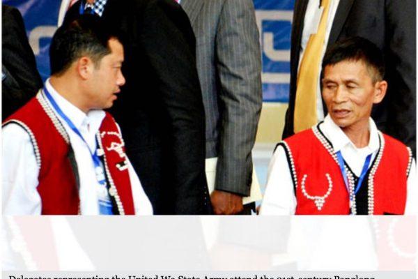 Wa et Mongla s'opposent avant tout quant à la politique à adopter envers le gouvernement. Copie d'écran du Myanmar Times, le 5 octobre 2016.