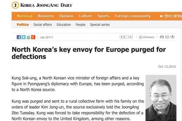 Au moins 814 défections ont eu lieu depuis le début de l'année. Copie d'écran de Korea Joongang daily, le 12 octobre 2016.
