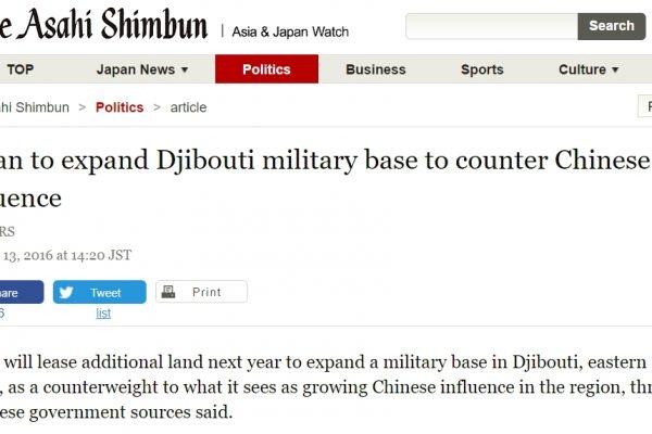 La corne de l'Afrique abritera-t-elle bientôt plus de soldats japonais ? Copie d'écran de Asahi Shimbun, le 13 octobre 2016.