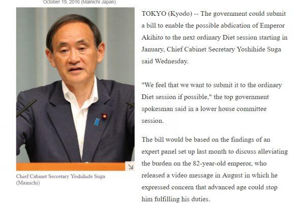 Une loi va-t-elle bientôt briser le tabou de l'abdication de l'empereur nippon ? Copie d'écran du Mainichi, le 19 octobre 2016.