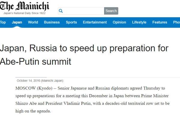 Le conflit de souveraineté sur les îles Kouriles oppose Russie et Japon depuis la fin de la Seconde Guerre mondiale. Copie d'écran du Mainichi, le 14 octobre 2016.