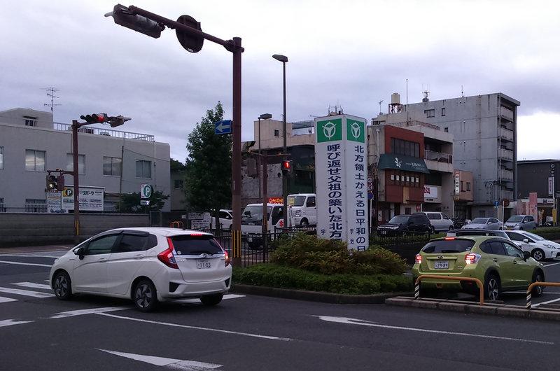Panneau de revendication des Territoires du Nord, installé depuis 1988 devant la gare d'Uji, à Kyôto au Japon. (Copyright : Jean-François Heimburger)