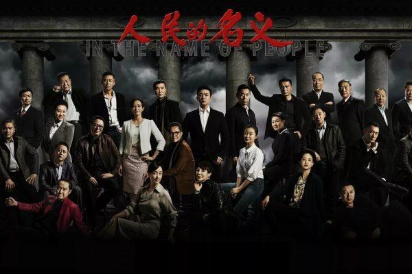 """""""Au nom du peuple"""", la série au succès inattendu sur la lutte anti-corruption en Chine. (Crédits : DR)"""