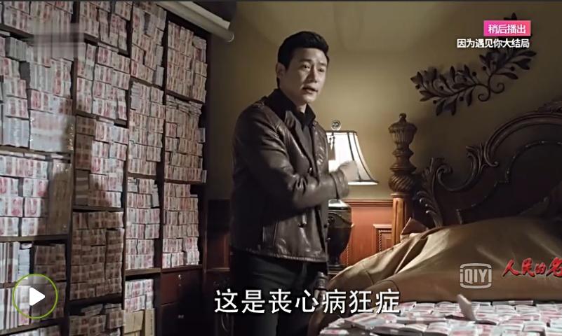"""Extrait de la série """"Au nom du peuple"""", où l'un des personnages Zhao Dehan est confronté aux millions de yuans qu'il a caché dans sa propriété."""