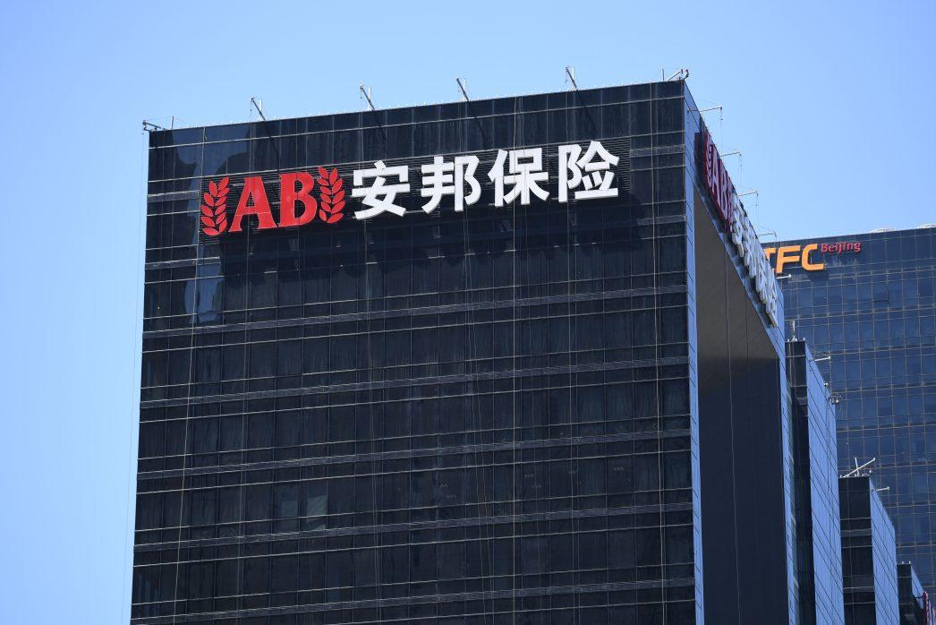 Le building de Pékin de la société Anbang le 4 août 2017.