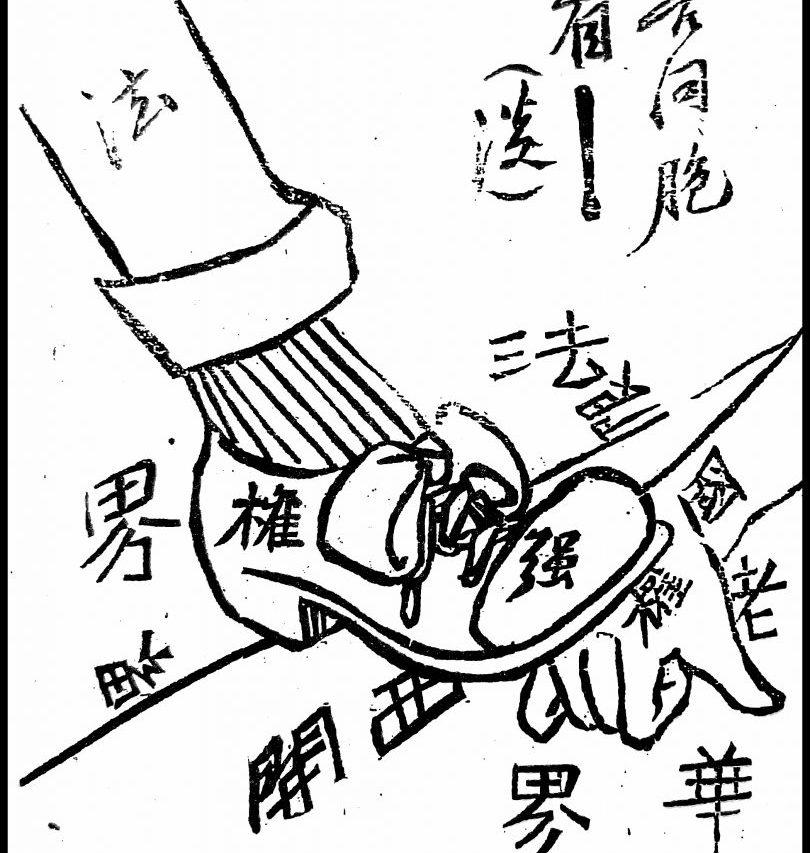 """Caricature tirée du journal Yishibao 《益世報》 (Social Welfare), 28 octobre 1916. Sur le soulier ciré qui représente les Français est écrit « 強權 » (puissance). Venant de la Concession française, il écrase une main portant l'inscription : « 國權 » (souveraineté nationale) et se trouvant dans le territoire de Laoxikai. On note aussi la distinction bien nette entre d'un côté """"le territoire français"""" (法界), """"la frontière"""" (界限) et le """"territoire chinois"""" (華界). Au-dessus de ce dessin est écrit : « 吾同胞看! » (Mes compatriotes, regardez !). (CRédits : DR)"""