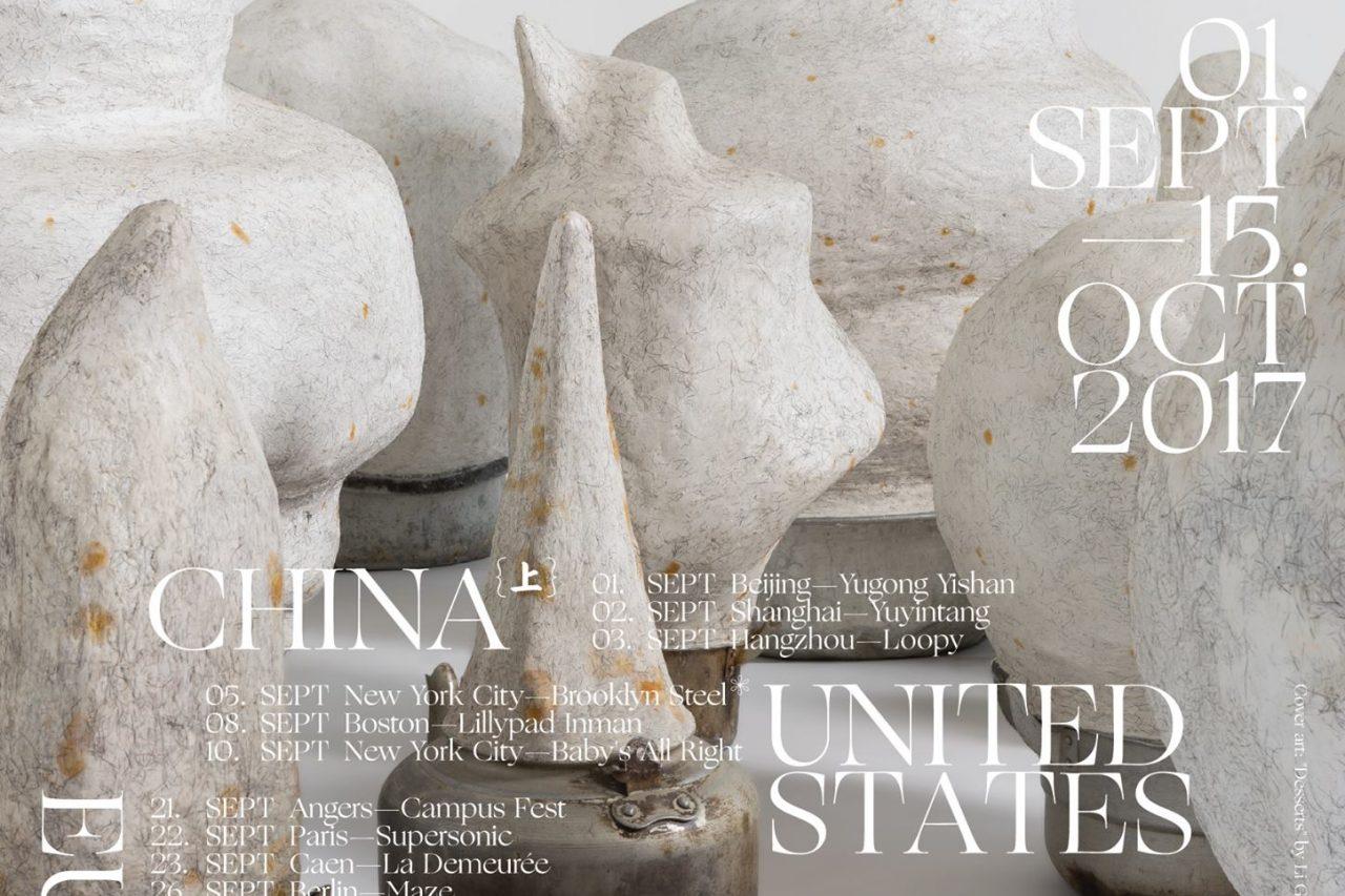 Affiche de la tournée du goupe chinois Chui Wan, de la Chine à l'Europe ne passant par les États-Unis. (Crédits : Wu Qingyu)