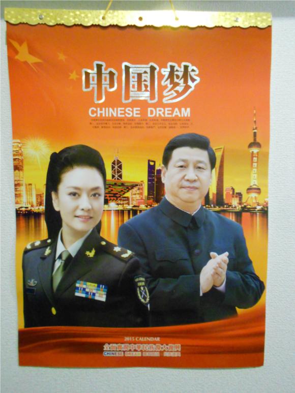 """Un calendrier de """"rêve chinois"""" à la gloire de Xi Jinping. (Crédit : Nicolas Sridi)"""